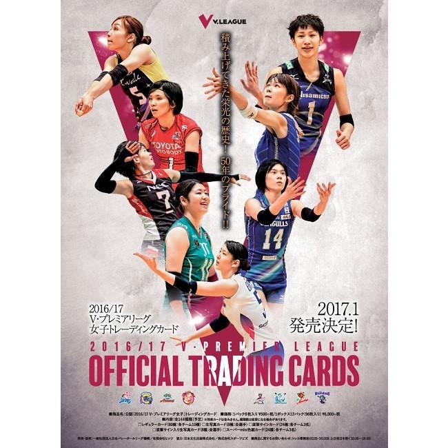 2016/17 V・プレミアリーグ女子 トレーディングカード BOX■ハーフカートン(10箱入)■(ボックス特典カード付)
