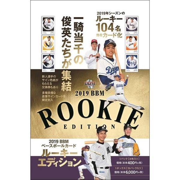 2019 BBM ベースボールカード ルーキーエディション BOX■特価カートン(12箱入)■(送料無料)