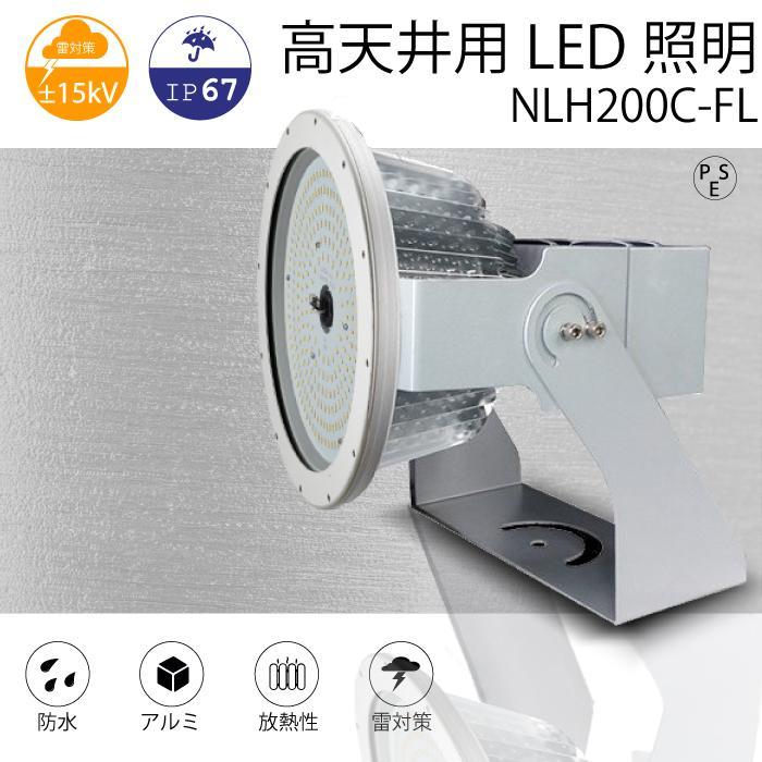 高天井用LED照明 IP67 198W PSE認証済 アルミニウムボディ 放熱フィン 湿度90%まで NLH200C-FL【日機直販】