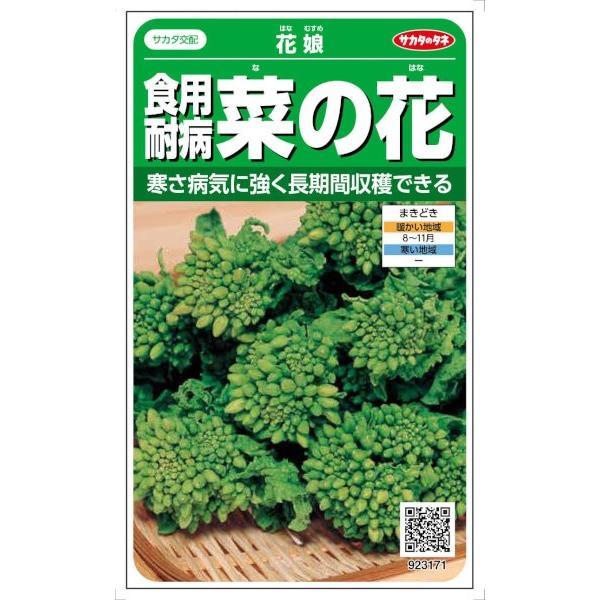サカタのタネ セール開催中最短即日発送 食用耐病菜の花 祝日 4.8ml 花娘