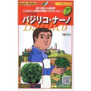 お値打ち価格で トキタ種苗 グストイタリア バジリコ 約200粒 ナーノ 市販 バジル