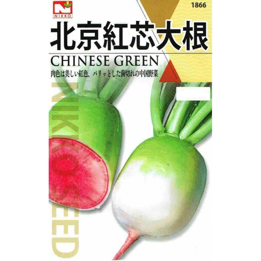 北京紅芯大根 約6ml 買取 送料無料カード決済可能