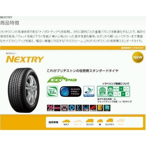 4本セット 2021年製 ブリヂストン 145 80R13 ネクストリー BRIDGESTONE 新色追加して再販 全商品オープニング価格 エコ NEXTRY