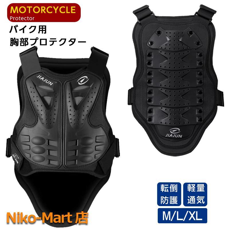 プロテクター ボディプロテクター 新作アイテム毎日更新 バイクガード 格安 バイク用インナージャケット 軽量 強度 胸部 背中 オフロードツーリング チェストガード 転倒防護