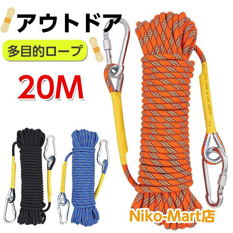 新品未使用正規品 ロープ アウトドア 登山 クライミング クライミングロープ 販売期間 限定のお得なタイムセール カラビナ 多目的ロープ ザイル フックボルダリング 消防