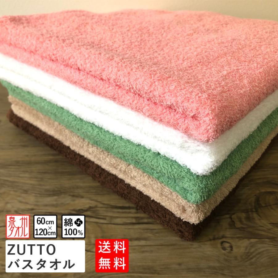 泉州タオル ZUTTO バスタオル|niko-towel