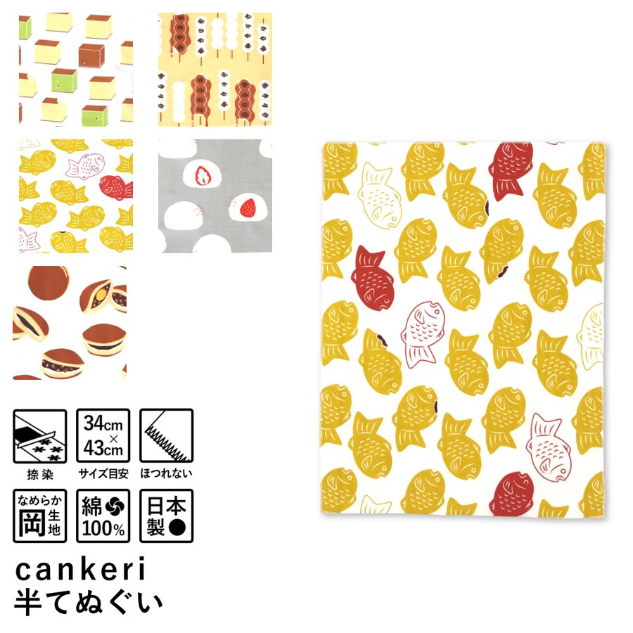 半てぬぐい cankeri 和菓子柄 niko-towel