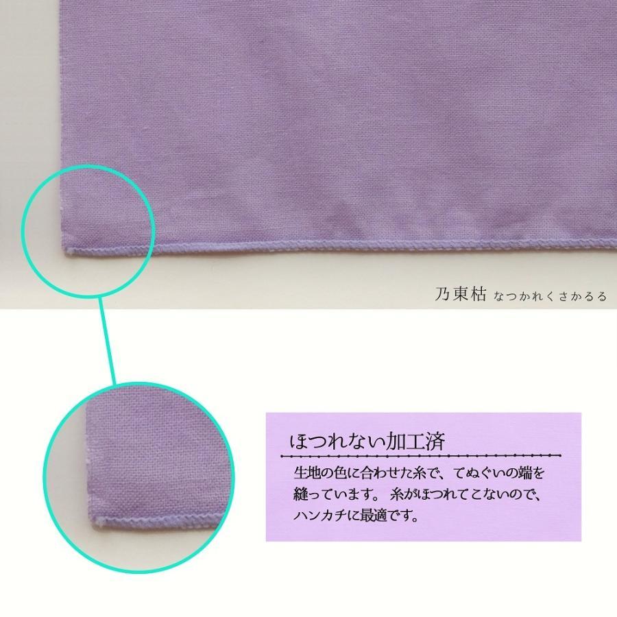 半てぬぐい 色無地 こよみいろ|niko-towel|04