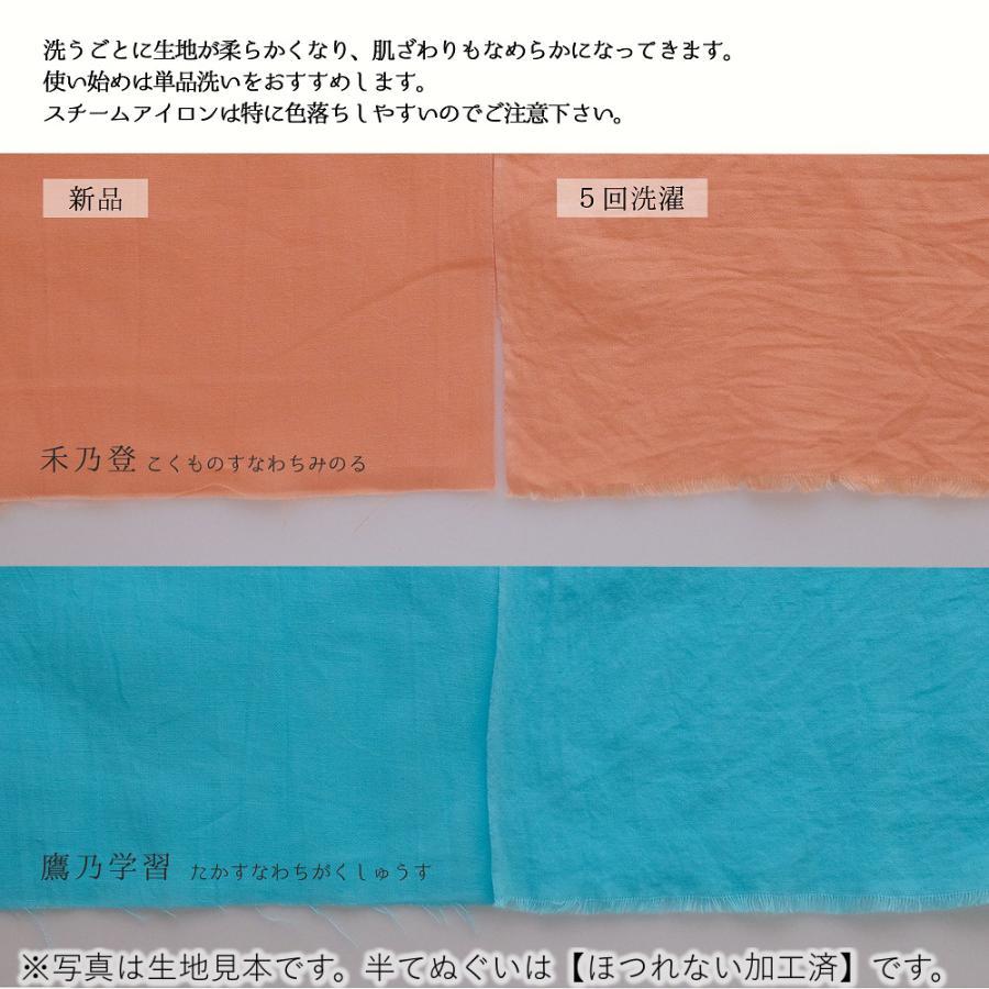 半てぬぐい 色無地 こよみいろ|niko-towel|05