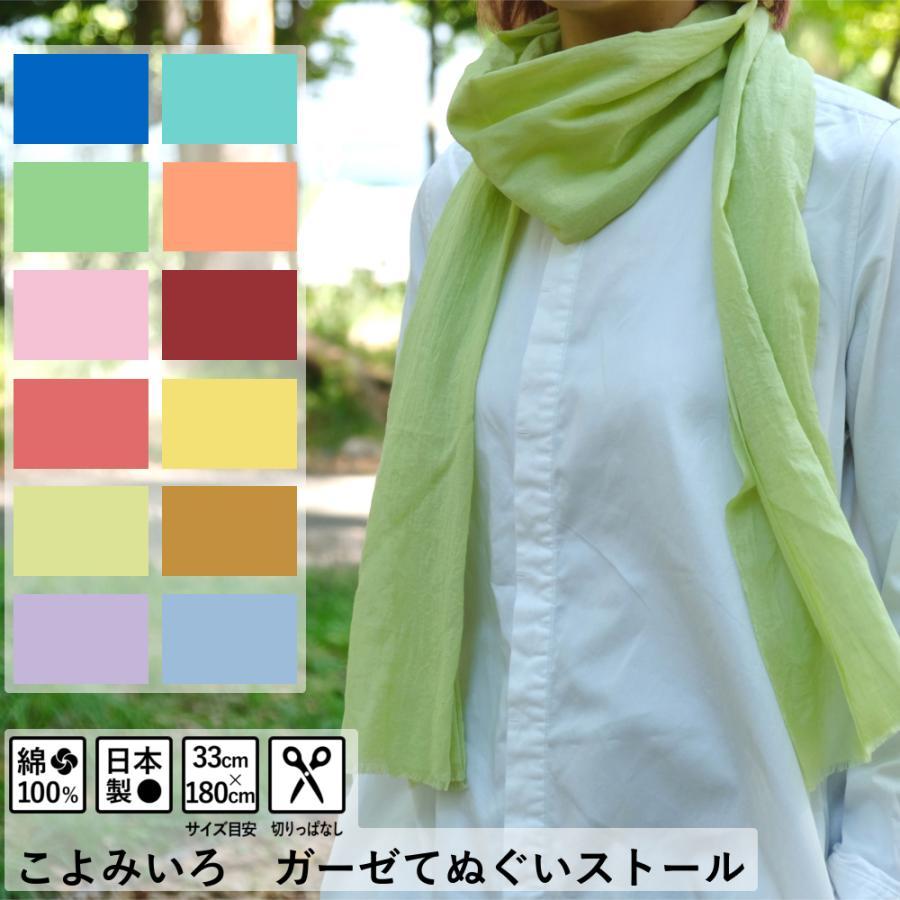 ガーゼてぬぐいストール こよみいろ|niko-towel