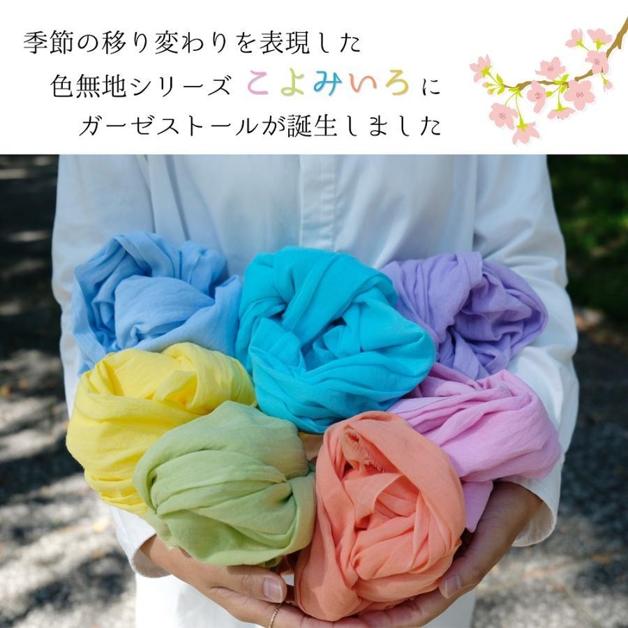 ガーゼてぬぐいストール こよみいろ|niko-towel|02