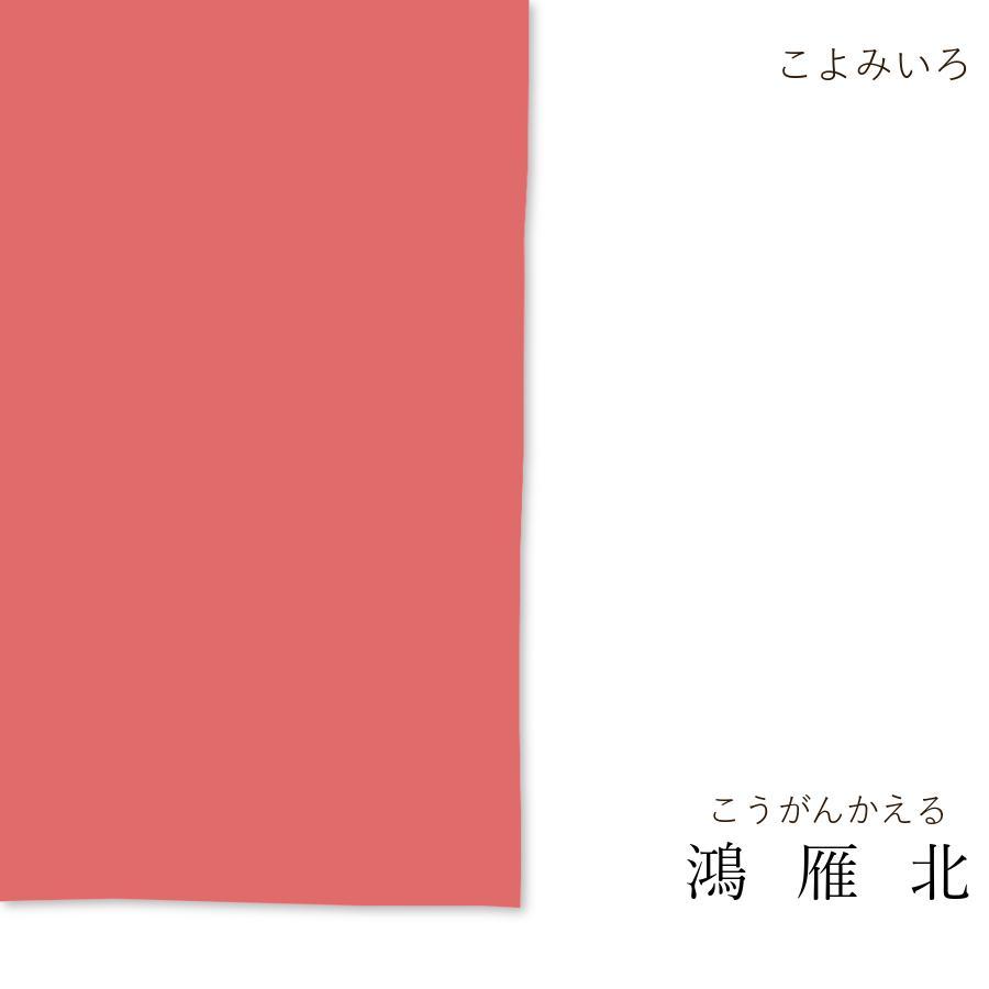 半てぬぐい 色無地 こよみいろ|niko-towel|17