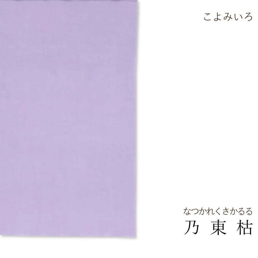 半てぬぐい 色無地 こよみいろ|niko-towel|19