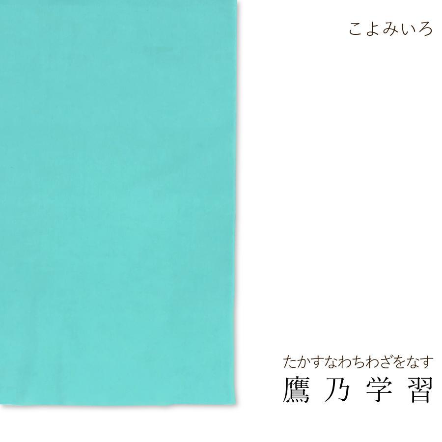 半てぬぐい 色無地 こよみいろ|niko-towel|20