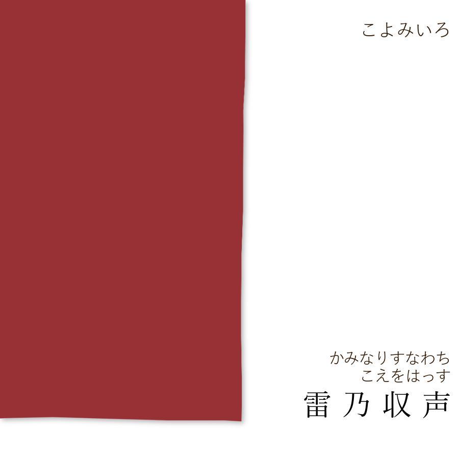 半てぬぐい 色無地 こよみいろ|niko-towel|22