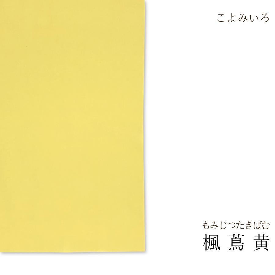 半てぬぐい 色無地 こよみいろ|niko-towel|23