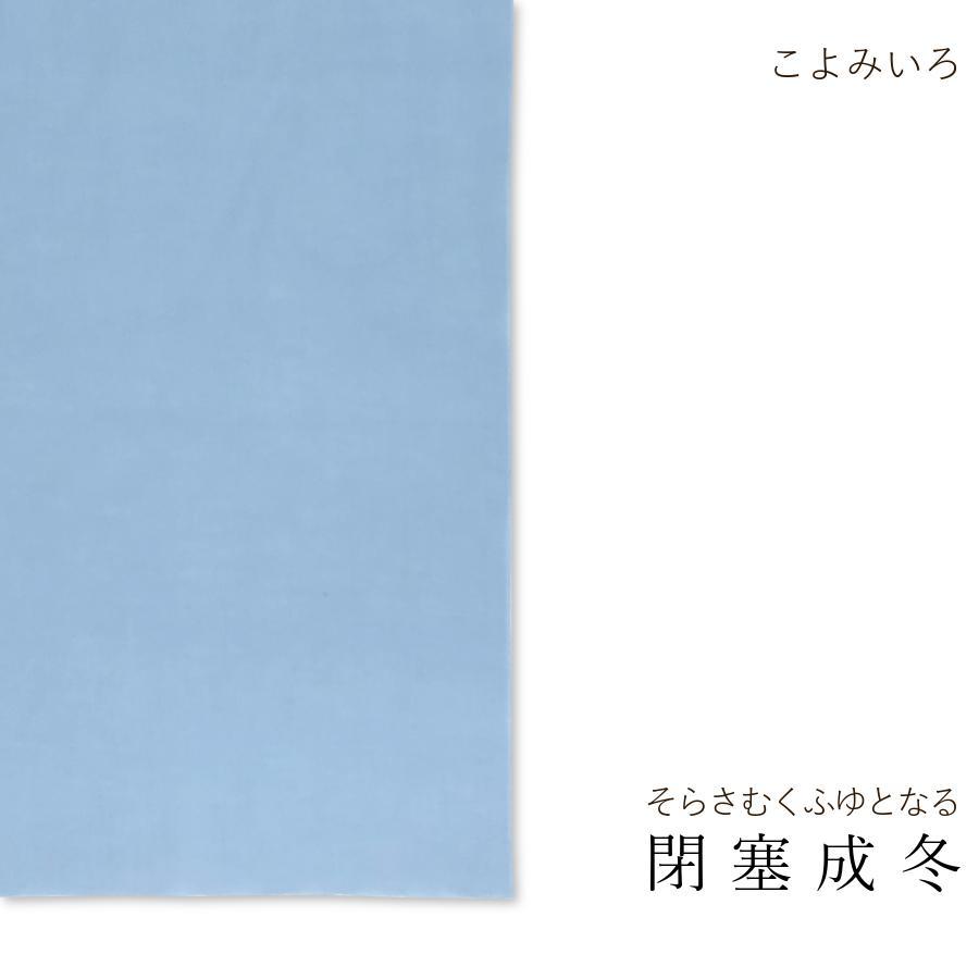 半てぬぐい 色無地 こよみいろ|niko-towel|25