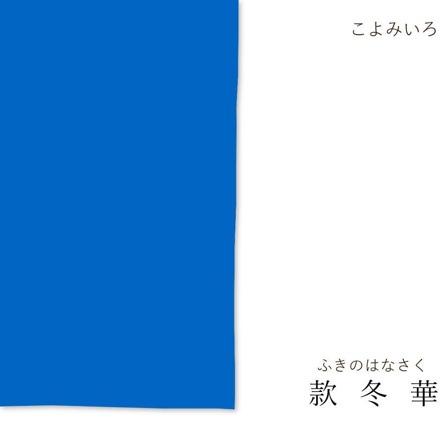 半てぬぐい 色無地 こよみいろ|niko-towel|14