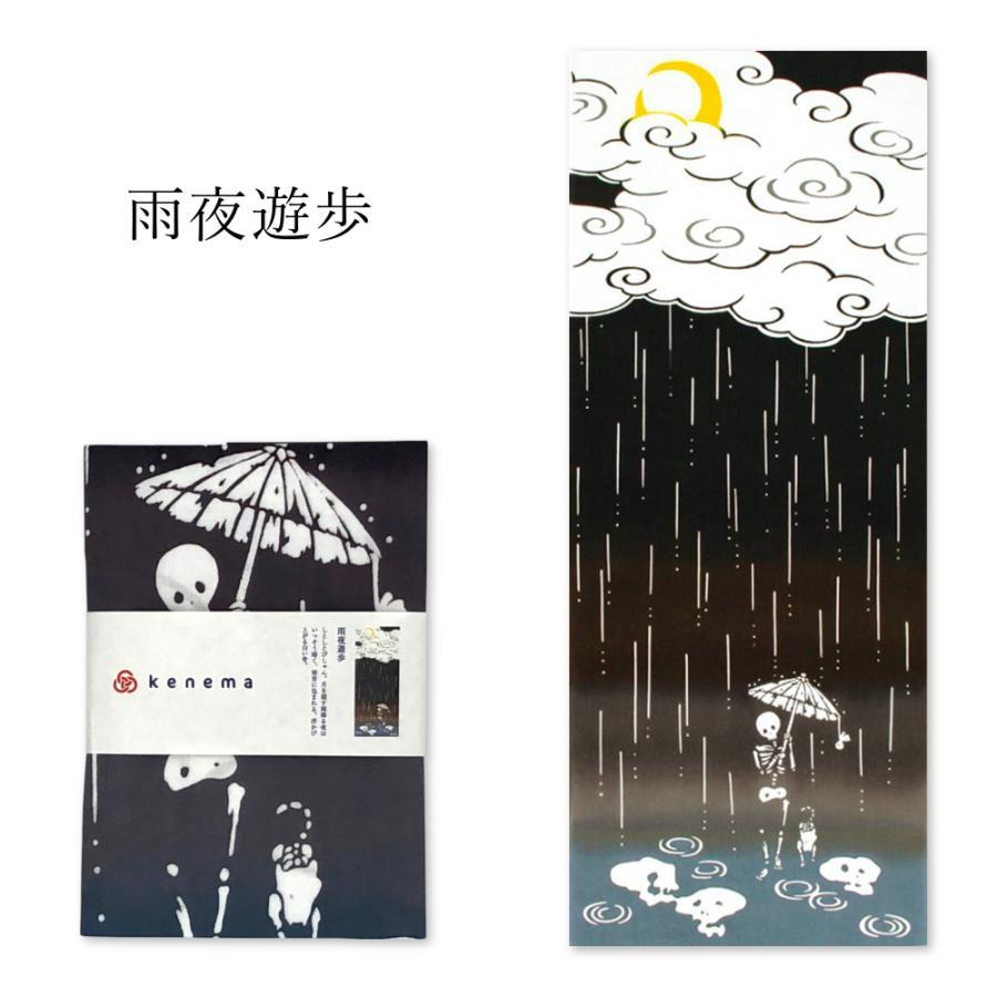注染 てぬぐい 無常 雨夜遊歩|niko-towel