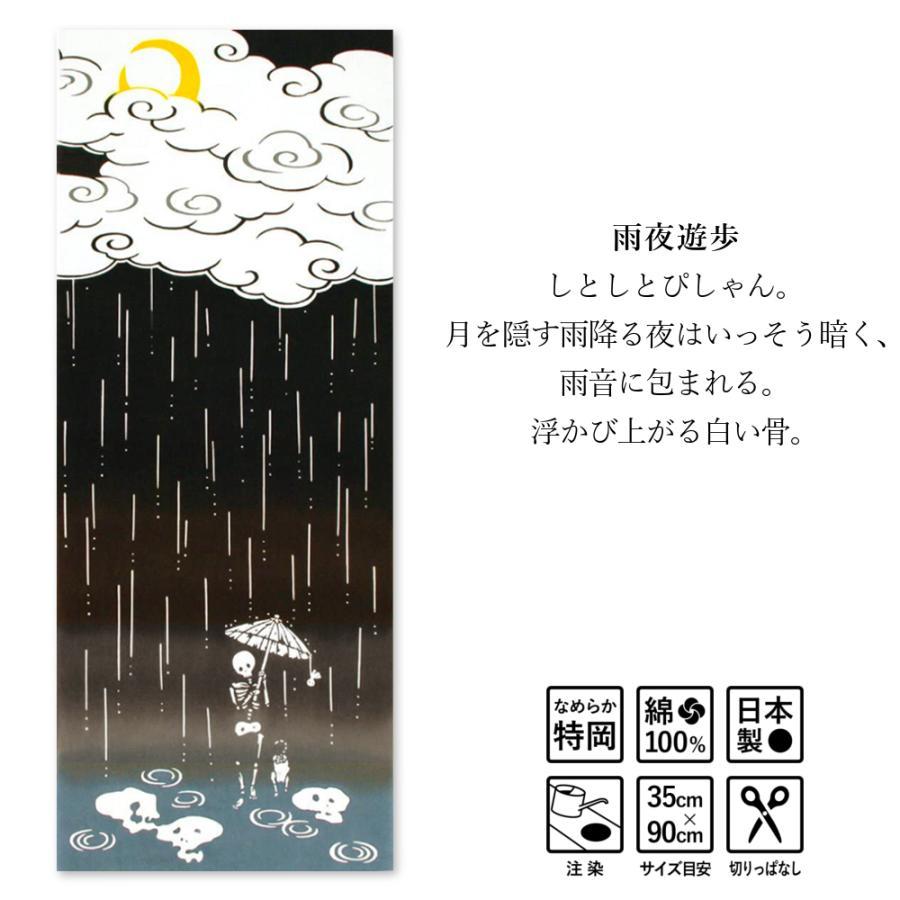 注染 てぬぐい 無常 雨夜遊歩|niko-towel|02