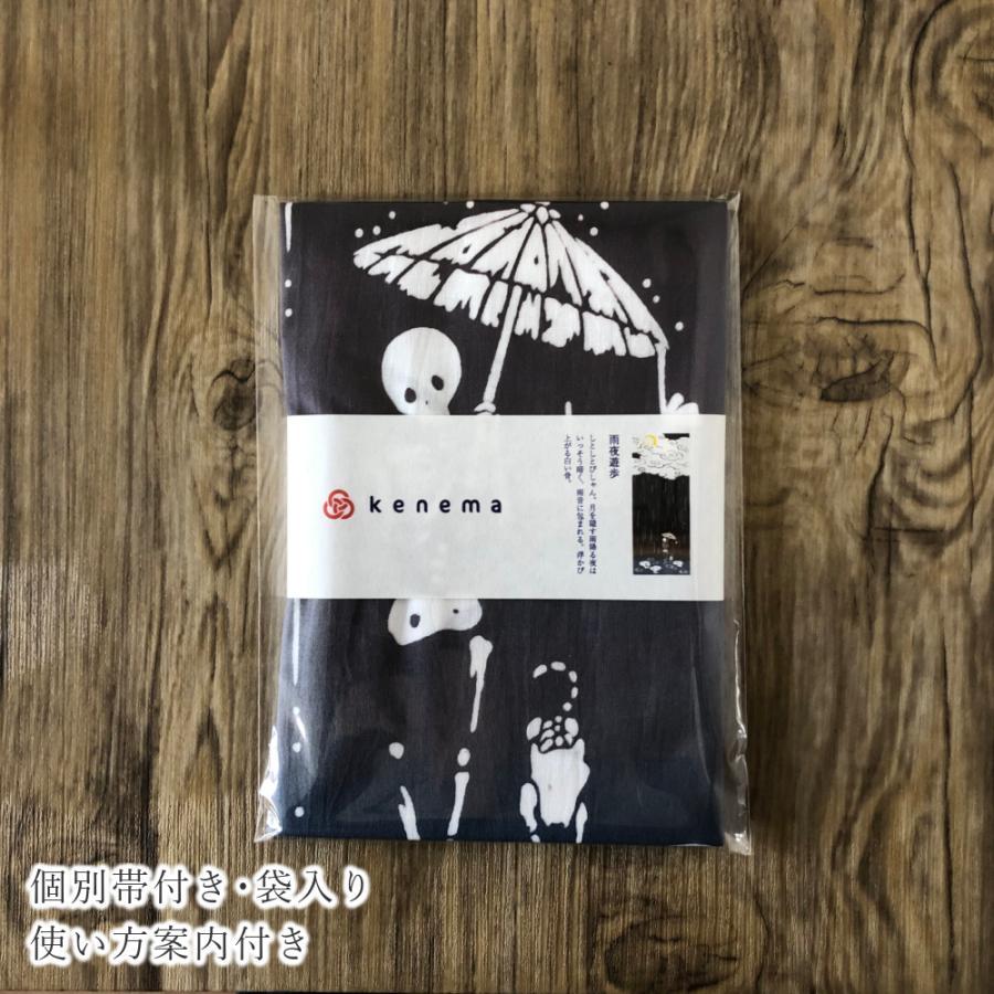注染 てぬぐい 無常 雨夜遊歩|niko-towel|05