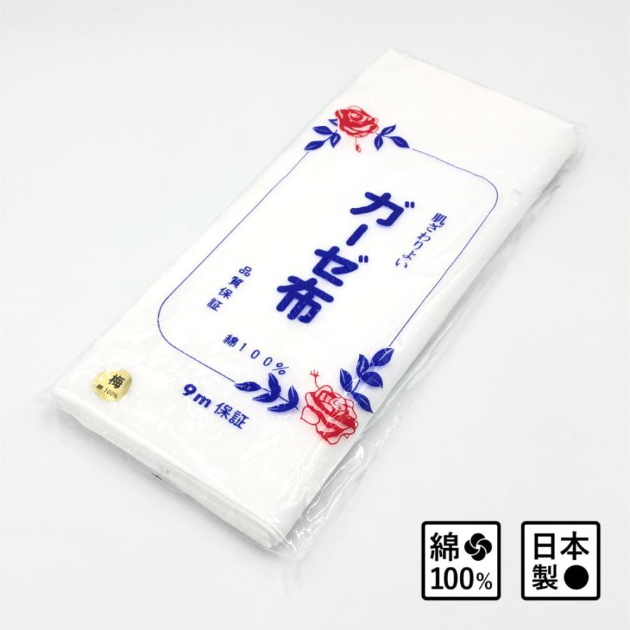 晒 白無地 ガーゼ 1反(9m)|niko-towel