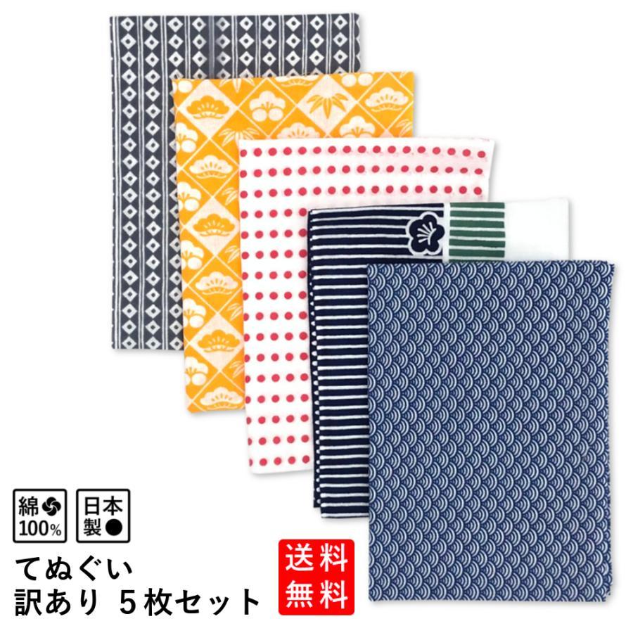 てぬぐい 訳あり 5枚セット|niko-towel