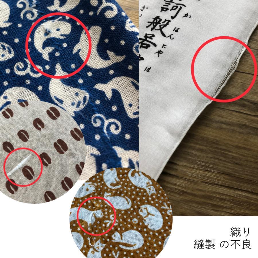 てぬぐい 訳あり 5枚セット|niko-towel|03