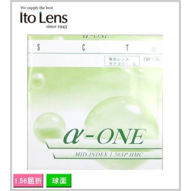 レンズ交換 限定モデル イトーレンズ 時間指定不可 α-1 アルファ ワン 屈折率 ne1.56 単焦点球面設計メガネレンズ 2枚1組