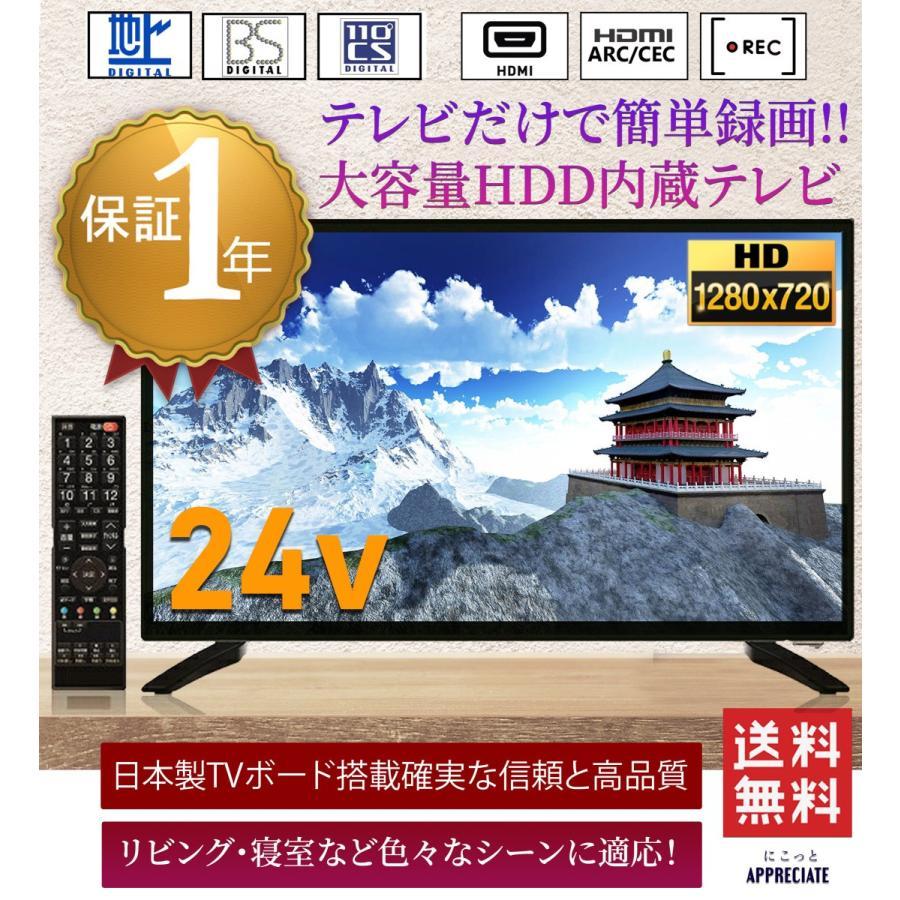 テレビ tv TV 液晶テレビ 24型 24インチ HDD ハードディスク 内蔵 録画 壁掛け 年間定番 対応 リビング 低価格化 最安値 人気 CS 裏録 3波 新生活 BS ダブルチューナー 地上波