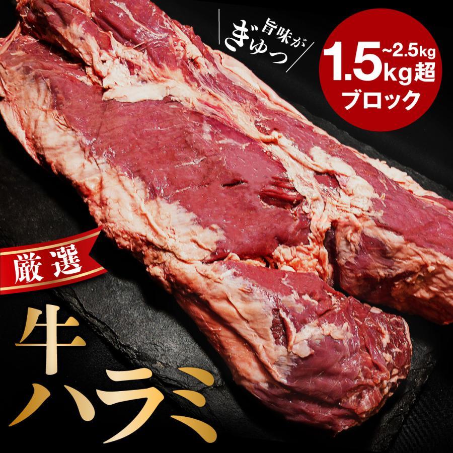 牛肉 ハラミ さがり ハンギング テンダー 焼肉 ステーキ 肉 BBQ 激安挑戦中 ブロック肉 バーベキュー焼肉用 交換無料 お中元 塊肉 敬老の日 食品