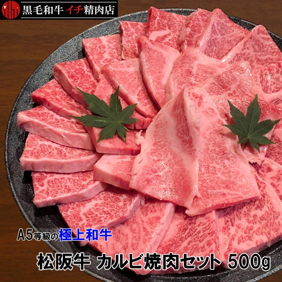 松阪牛 A5等級 カルビ 焼肉セット 500g バーベキュー 500グラム 送料無料(北海道沖縄除く)|nikuichi