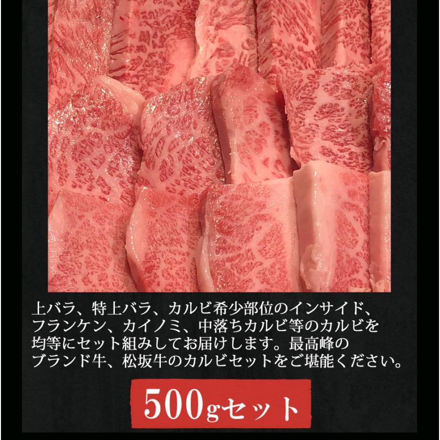 松阪牛 A5等級 カルビ 焼肉セット 500g バーベキュー 500グラム 送料無料(北海道沖縄除く)|nikuichi|03