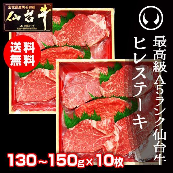 肉 ステーキ肉 送料無 最高級A5ランク仙台牛 ヒレステーキ 130·150g×10枚 贈答品 高級 お中元 お歳暮