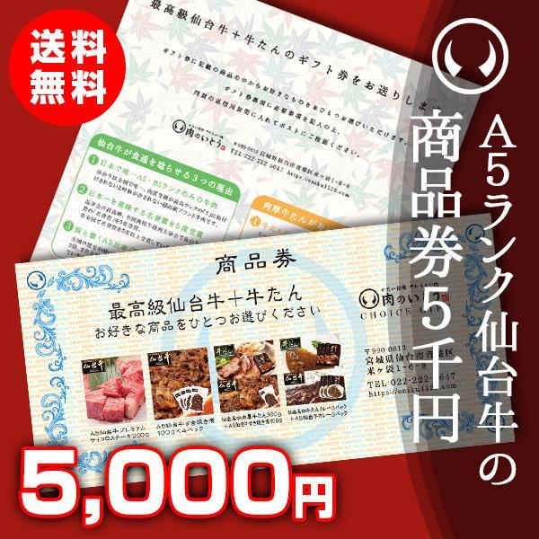 ギフト券 商品券 送料無 最高級A5 仙台牛 チョイス ギフト券 5千円分|nikuno-ito