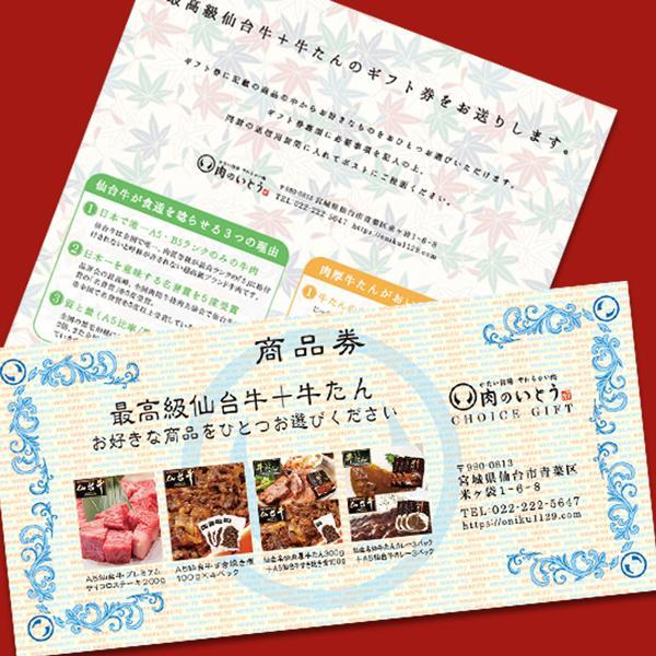 ギフト券 商品券 送料無 最高級A5 仙台牛 チョイス ギフト券 5千円分|nikuno-ito|02