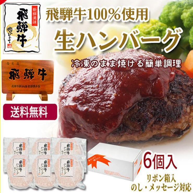 ギフト 肉 牛肉  和牛 飛騨牛 生ハンバーグ 120g×6個 送料無 御礼 内祝 御祝 プレゼント 肉のひぐち|nikunohiguchi-yafuu