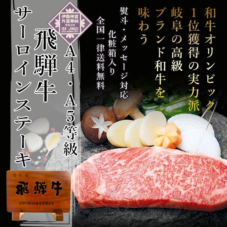 肉 ギフト A4A5 飛騨牛 牛肉 和牛 ステーキ サーロイン 165g位×3枚 化粧箱入 御礼 御祝 内祝 敬老の日|nikunohiguchi-yafuu|02