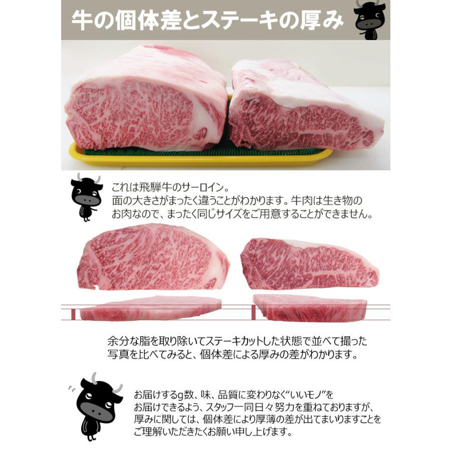 肉 ギフト A4A5 飛騨牛 牛肉 和牛 ステーキ サーロイン 165g位×3枚 化粧箱入 御礼 御祝 内祝 敬老の日|nikunohiguchi-yafuu|16