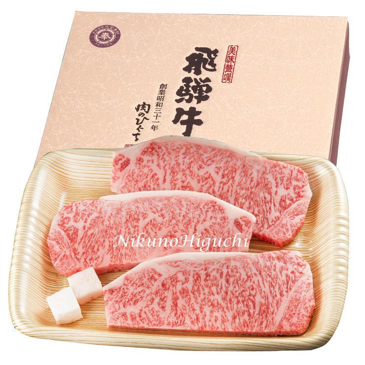 肉 ギフト A4A5 飛騨牛 牛肉 和牛 ステーキ サーロイン 165g位×3枚 化粧箱入 御礼 御祝 内祝 敬老の日|nikunohiguchi-yafuu|20