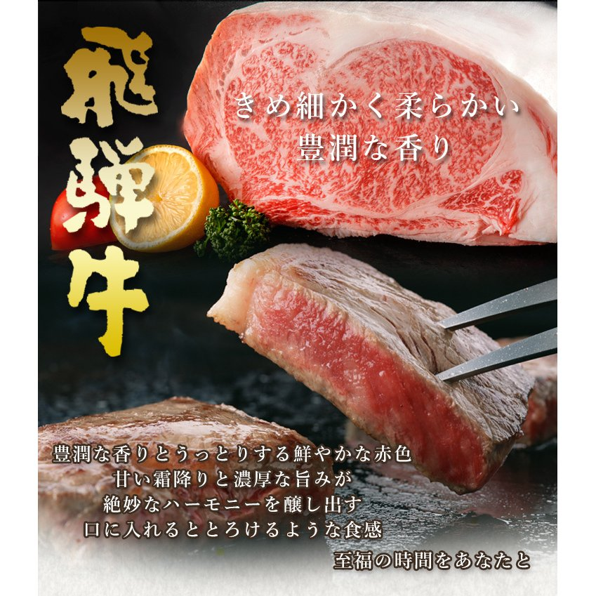 肉 ギフト A4A5 飛騨牛 牛肉 和牛 ステーキ サーロイン 165g位×3枚 化粧箱入 御礼 御祝 内祝 敬老の日|nikunohiguchi-yafuu|03