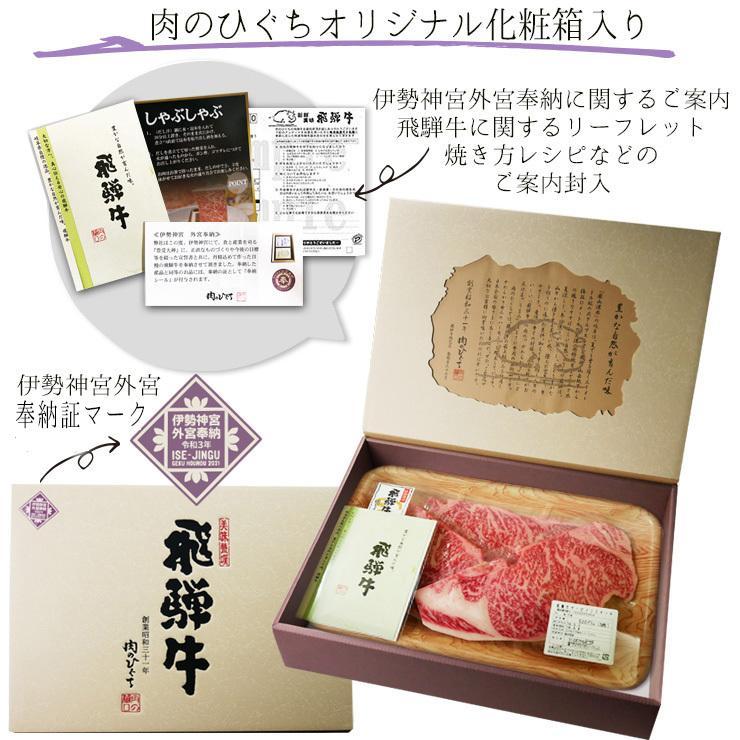 肉 ギフト A4A5 飛騨牛 牛肉 和牛 ステーキ サーロイン 165g位×3枚 化粧箱入 御礼 御祝 内祝 敬老の日|nikunohiguchi-yafuu|10