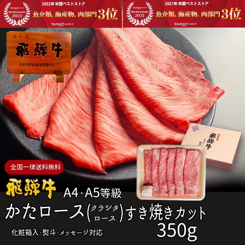 ギフト 肉 牛肉  和牛  すき焼き 和牛 飛騨牛 牛肩ロース クラシタ 350g 約2〜3人 化粧箱入 御祝 内祝 御礼 nikunohiguchi-yafuu