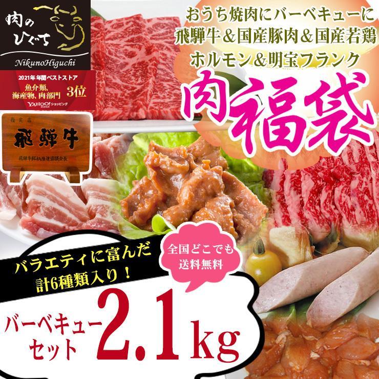 再入荷 予約販売 肉 牛肉 焼肉 セット 2.1kg 飛騨牛 贈答品 国産豚肉 バーベキューセット BBQ 約6〜8人分 明宝フランク 焼き肉 ホルモン