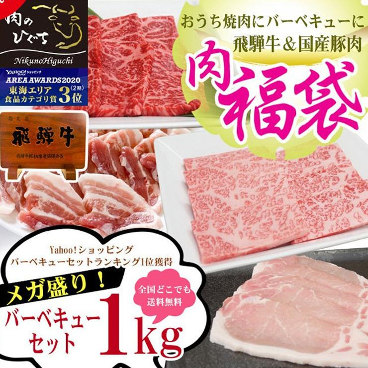 焼肉 肉 牛肉 福袋 バーベキューセット 飛騨牛 国産豚肉 1kg 約4〜5人 送料無 国産 和牛 バーベキュー BBQ お取り寄せ グルメ|nikunohiguchi-yafuu