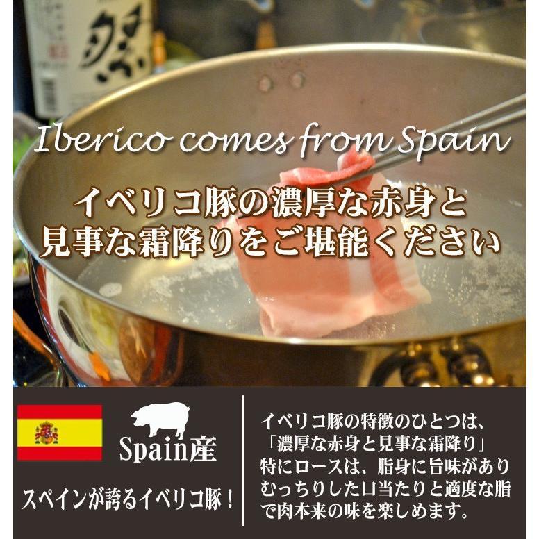 肉 豚肉 イベリコ豚 しゃぶしゃぶ用 かたロース肉300g入1パック ブランド豚 鍋 お取り寄せ グルメ nikunohiguchi-yafuu 03