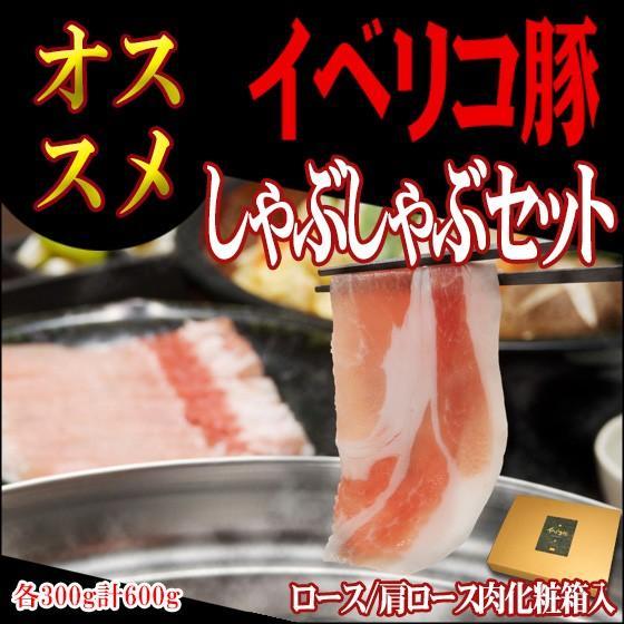 肉 ギフト 豚肉 イベリコ豚 しゃぶしゃぶセット600g ロース+肩ロース 化粧箱入 お祝 内祝 お取り寄せ グルメ nikunohiguchi-yafuu