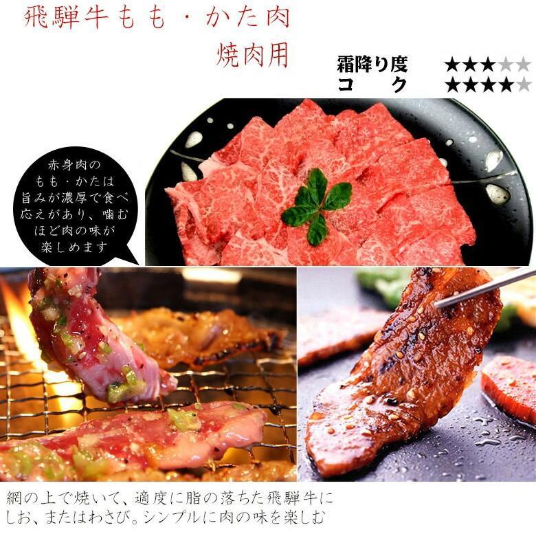 肉 牛肉 焼肉 飛騨牛 飛騨牛ももかた肉 500g おうち焼き肉 バーベキュー 黒毛和牛|nikunohiguchi-yafuu|02