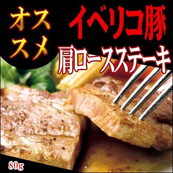 豚肉 ステーキ イベリコ豚 肩ロースステーキ 80g ブランド豚 お取り寄せ グルメ|nikunohiguchi-yafuu