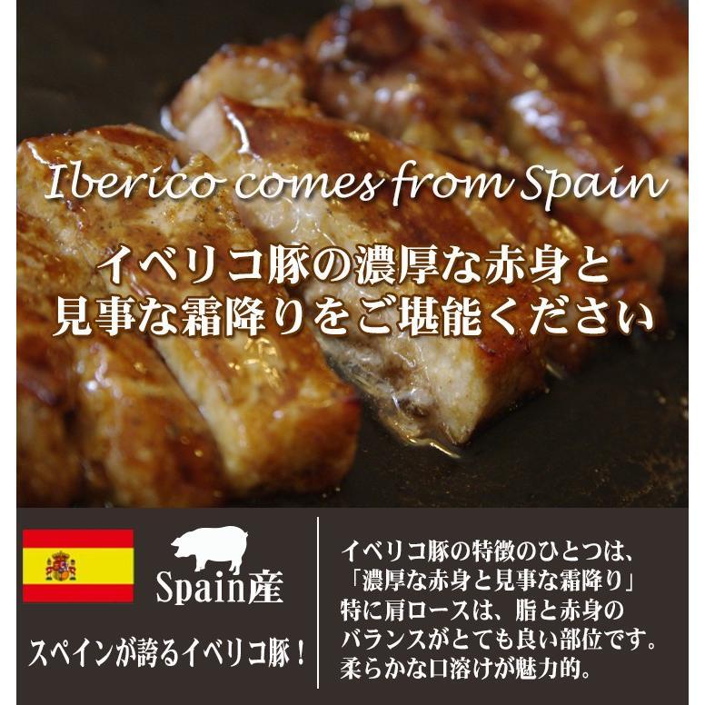 豚肉 ステーキ イベリコ豚 肩ロースステーキ 80g ブランド豚 お取り寄せ グルメ|nikunohiguchi-yafuu|04
